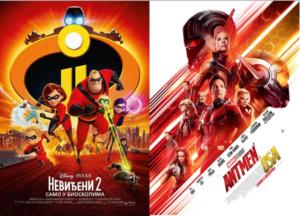 antmen i osa i neviđeni posteri za film
