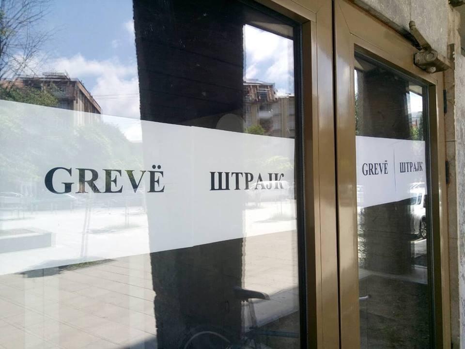Štrajk pravosudnih administrativnih radnika i na Severu