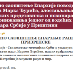 Saopštenje Eparhije raško-prizrenske od 26. marta