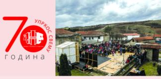 70 godina od osnivanja Narodnog pozorišta u Prištini