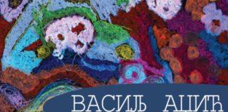 Vasilj Adžić Akvarijus