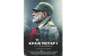 Kralj Petar I Putujući bioskop