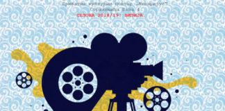 Art bioskop Aktiv
