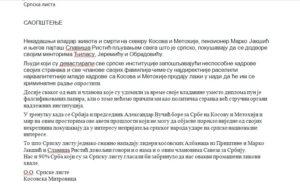 Srpska lista Otadžbini