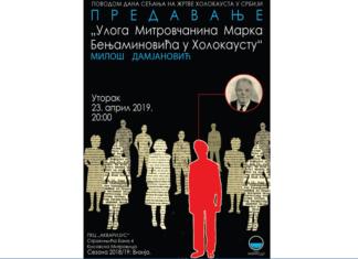 Predavanje Miloša Damjanovića