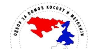 Odbor za pomoć Kosovu i Metohiji