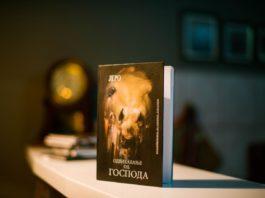 """Knjiga """"Odvikavanje od gospoda"""""""
