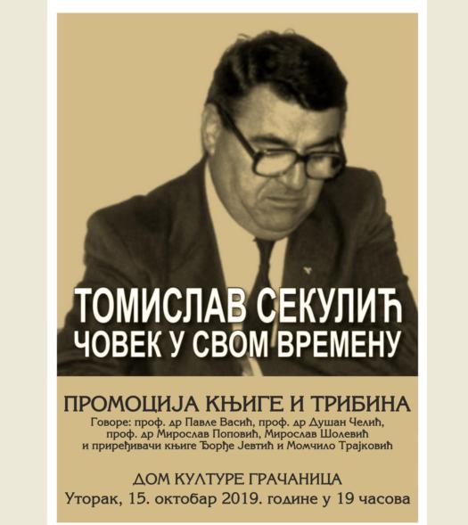 Tomislav Sekulić