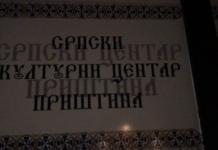 Srpski kulturni centar Priština