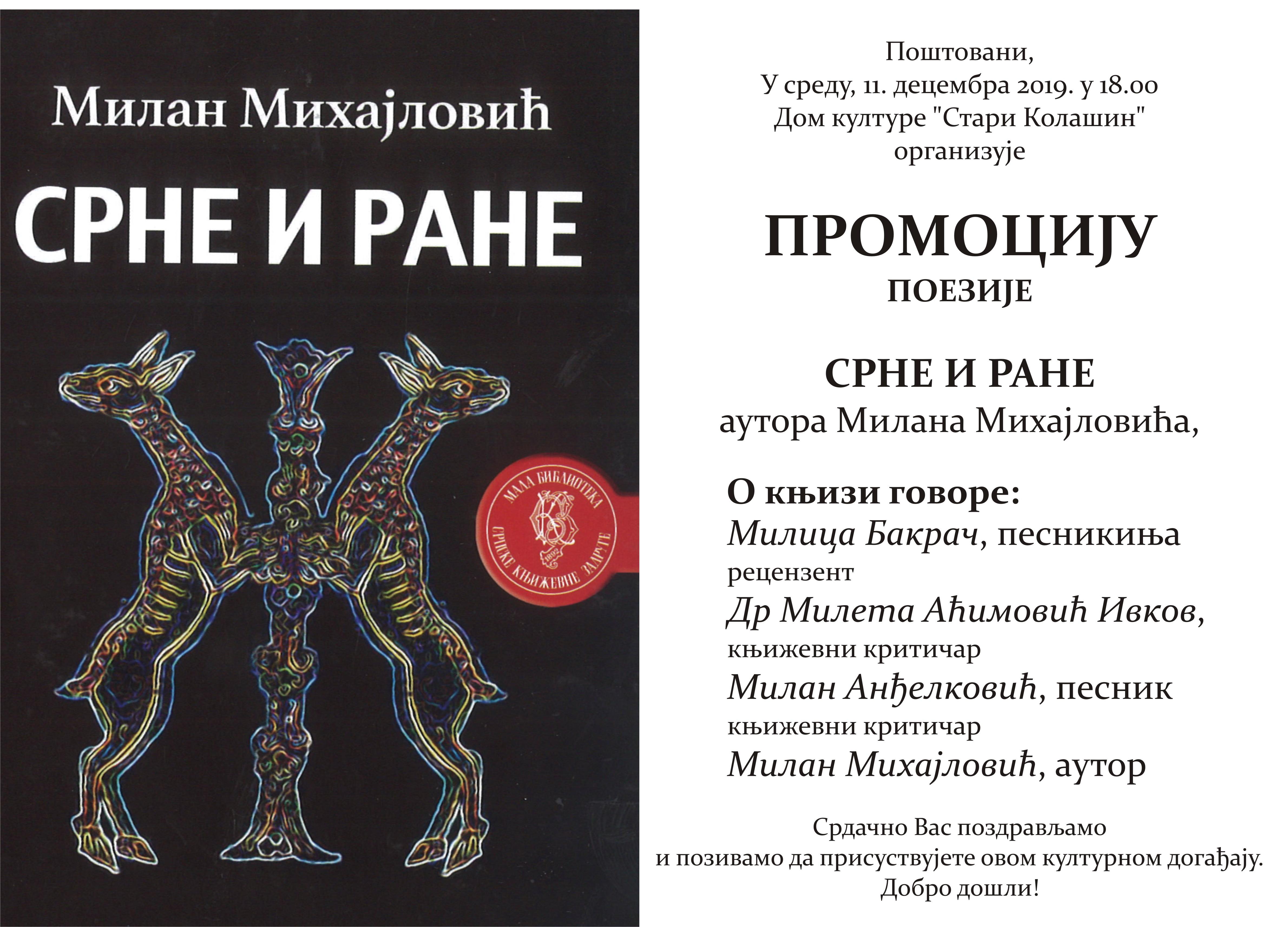 Promocija knjige Milan Mihajlović