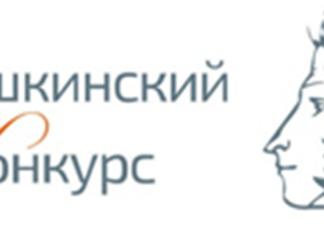 Puškinov konkurs