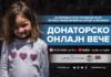 Donatorsko online veče srbi za srbe