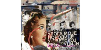 Predstava Uloga moje porodice u svetskoj revoluciji