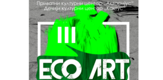 Eko art fest